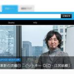 創造者たちの革新の流儀⑪「ビットキー CEO・江尻祐樹」