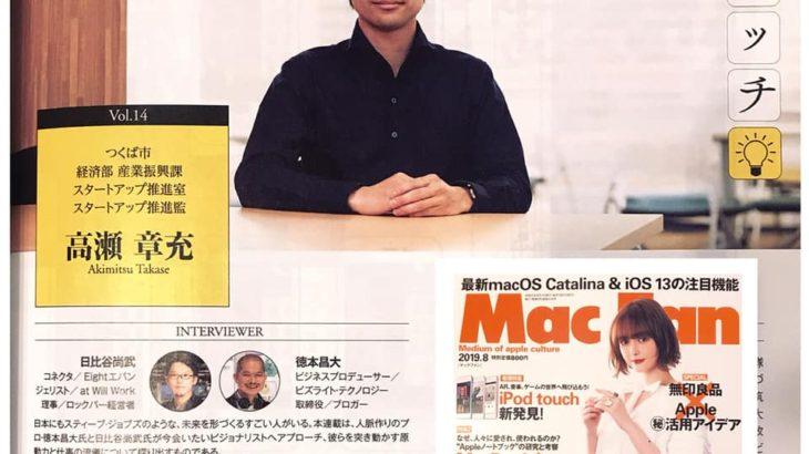Mac Fan<連載対談>「ビジョナリストのスイッチ」第14回