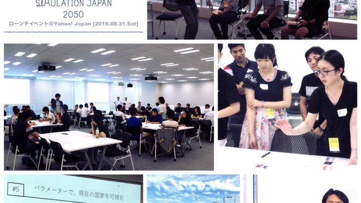 SIM JAPAN 2050 ローンチイベント@Yahoo! Japan