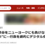 """渋谷をニューヨークにも負けない""""強い都市""""に-行政を劇的にデジタル化した立役者"""