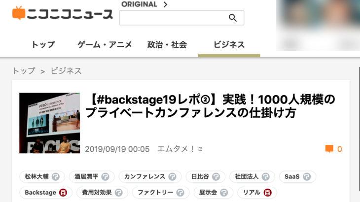 【#backstage19レポ②】実践!1000人規模のプライベートカンファレンスの仕掛け方