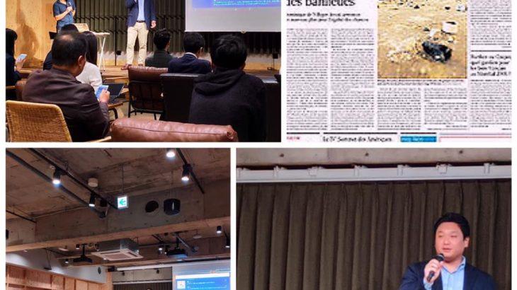 第44回 BtoB/IT広報勉強会「あなたの知らない業界専門メディアの世界」