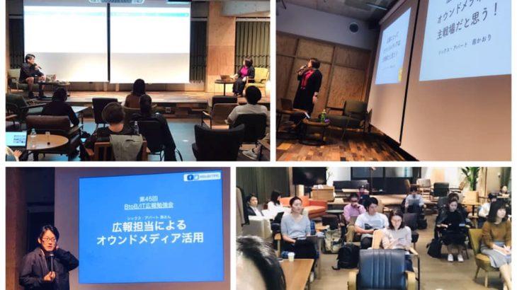 第45回 BtoB/IT広報勉強会「広報担当によるオウンドメディア活用」