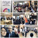 渋谷をつなげる30人 2019(第4期) オープンセッション  Session1-3