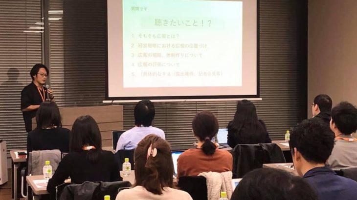 【経営者限定】BtoB/IT 広報勉強会