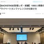 【BACKSTAGE登壇レポ・続編】1000人規模のプライベートカンファレンスの仕掛け方