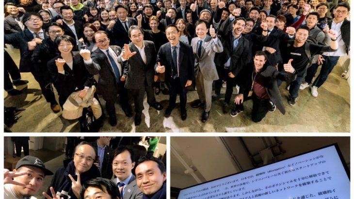 渋谷区 スタートアップ支援コンソーシアム キックオフイベント