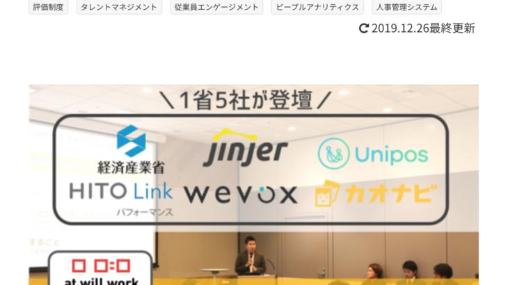 日本の成長に欠かせないHR Tech|5つのプロダクトの効果や成功事例を共有するイベントをレポート!