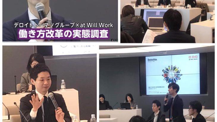 デロイト トーマツ&at Will Work メディア向け説明会