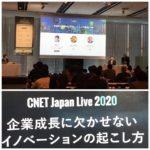 CNET Japan Live 2020
