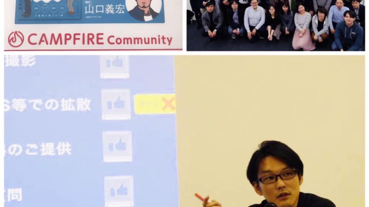 一流に学ぶ マーケティングのリアル実戦講座「人とのつながりから生まれるイノベーションの起こし方」