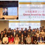 パソナグループ「Queen Award for Startups」メンターとして参加