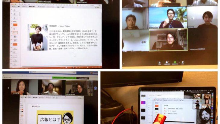 「NEXs」プログラム オンライン広報講座