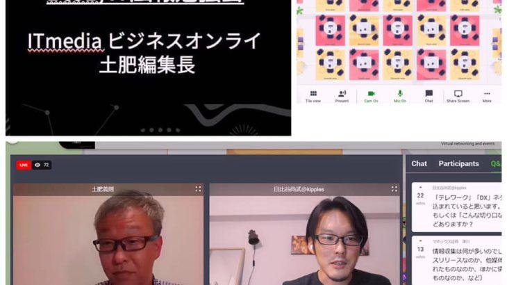 第47回 BtoB/IT広報勉強会 ゲスト:ITmedia ビジネスオンライン 土肥編集長
