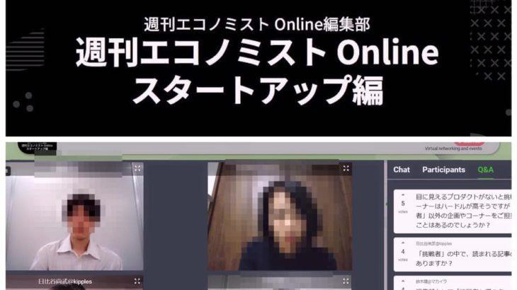 第48回 BtoB/IT広報勉強会 ゲスト:週間エコノミスト Online スタートアップ編