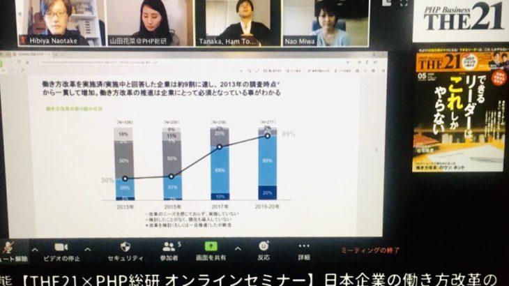 THE21 × PHP総研 オンラインセミナ― 「コロナ危機で判明!日本企業の働き方改革の実態」