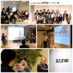 at Will Work 第5回パートナー会 開催