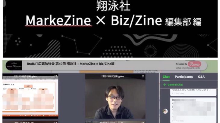 第49回 BtoB/IT広報勉強会:翔泳社:MarkeZine × Biz/Zine編
