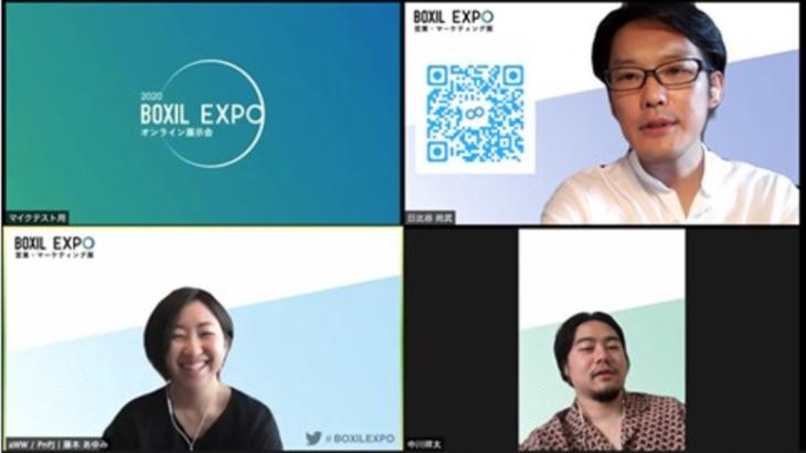 BOXIL EXPO 2020:組織の生産性を高めるテレワークを実現するためには