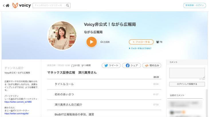 Voicy非公式!ながら広報局 ゲスト :マネックス証券広報 津川真秀さん
