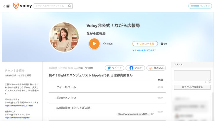 Voicy非公式!ながら広報局 出演(第3回)